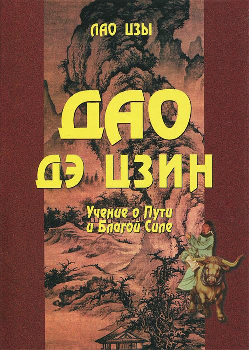 Дао Дэ Цзин. Учение о Пути и Благой Силе с параллелями из Библии и Бхагават Гиты