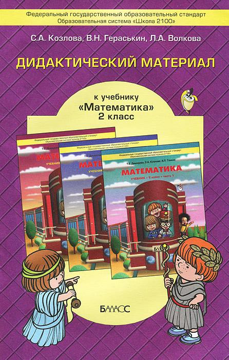 """Дидактический материал к учебнику """"Математика"""" для 2 класса"""