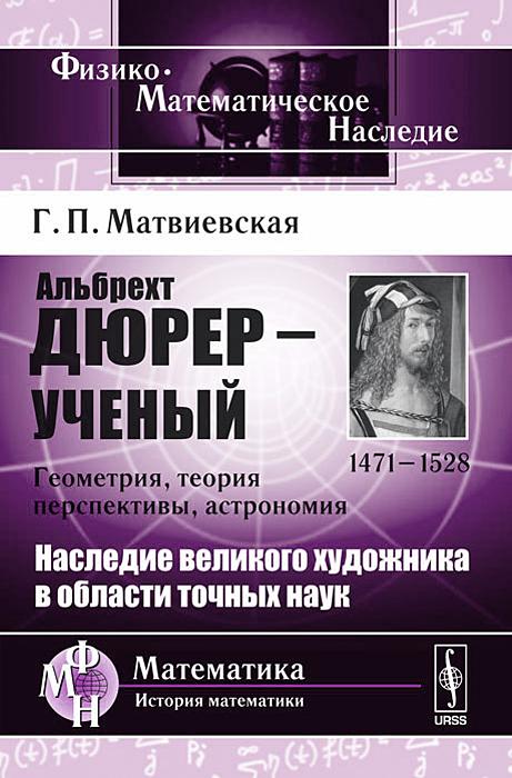 Альбрехт Дюрер - ученый. Геометрия, теория перспективы, астрономия