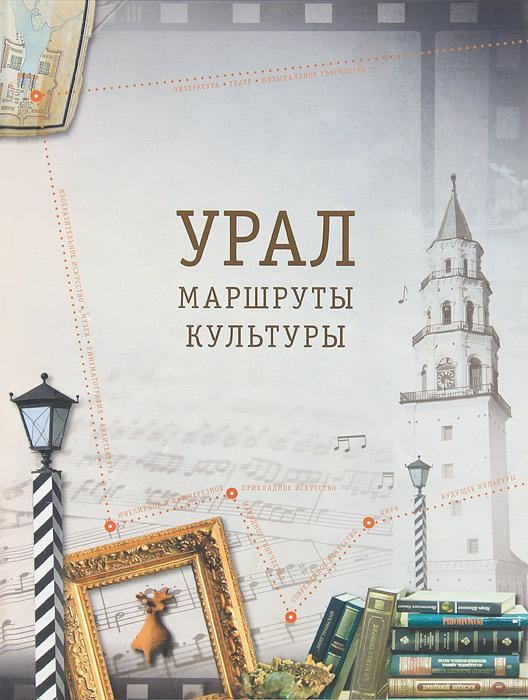 Урал. Маршруты. Культуры