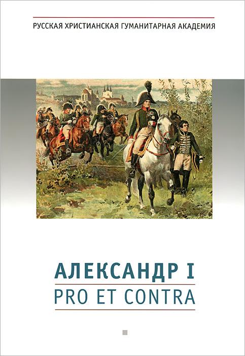 Александр I. Pro et contra