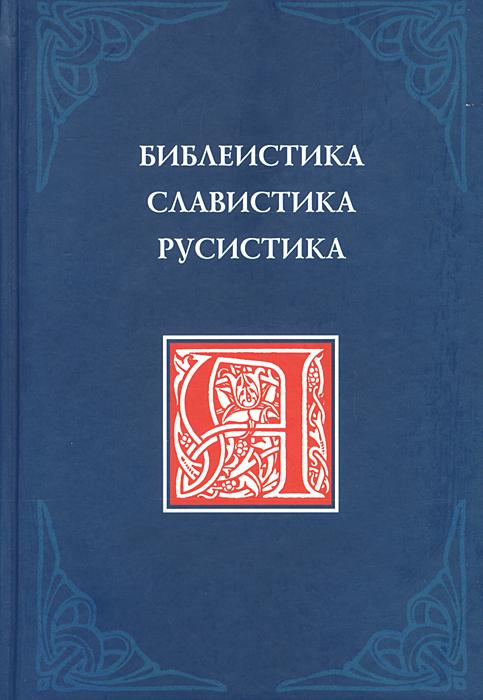 Библеистика. Славистика. Русистика