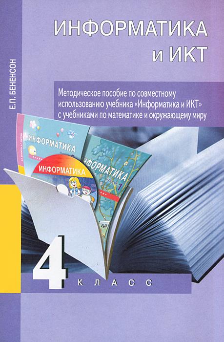 Информатика и ИКТ. 4 класс