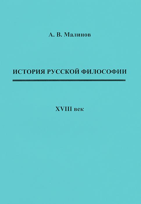 История русской философии. XVIII век