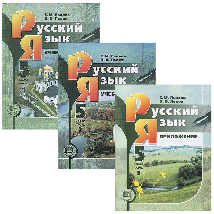 Русский язык. 5 класс. В 3 частях (комплект)
