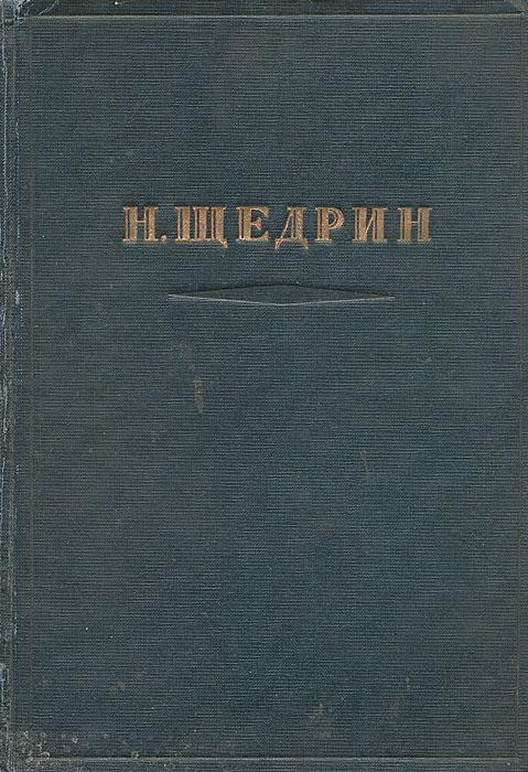 Н. Щедрин. Избранные произведения