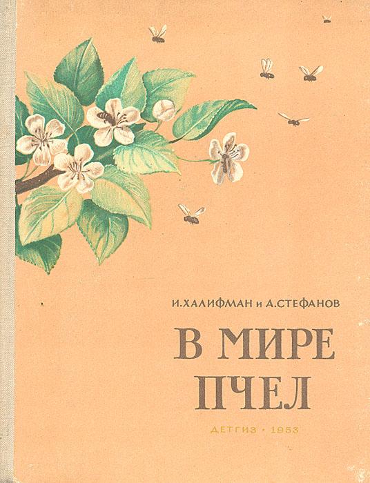 В мире пчел12296407Каждый, кто впервые знакомится с пчелами, попадает в поразительно интересный, диковинный, можно сказать, фантастический мир, великолепно организованный и бесконечно гибкий, простой в своем естественном совершенстве и в то же время беспредельно сложный. Читатель заглянет в их улей декабрьским днем, когда зима поворачивает на мороз, а солнце на лето и в сонном клубе пробуждается жизнь пчелиной семьи. Он увидит их в весенний полдень, когда сады одеты белой пеной и пронизаны гудением сборищ, опыляющих цветы, и глубокой осенью, когда поля уже давно сжаты, а пчелиные гнезда убраны.
