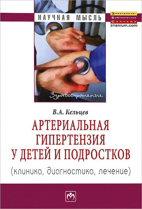 Артериальная гипертензия у детей и подростков (клиника, диагностика, лечение)
