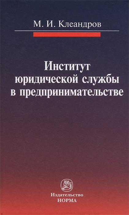 М. И. Клеандров Институт юридической службы в предпринимательстве