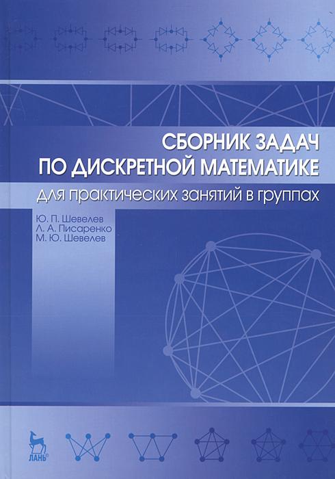 Сборник задач по дискретной математике. Для практических занятий в группах