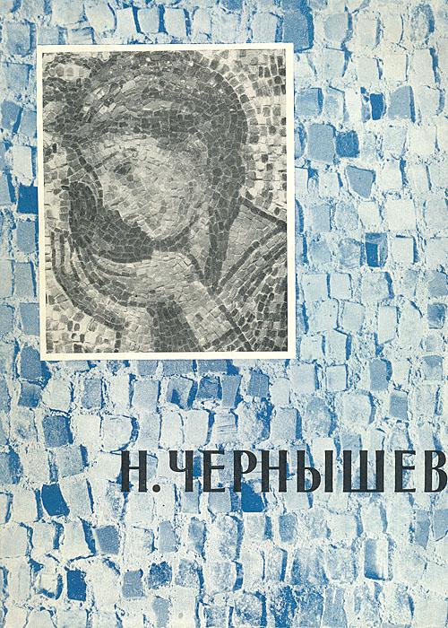 Н. Чернышев