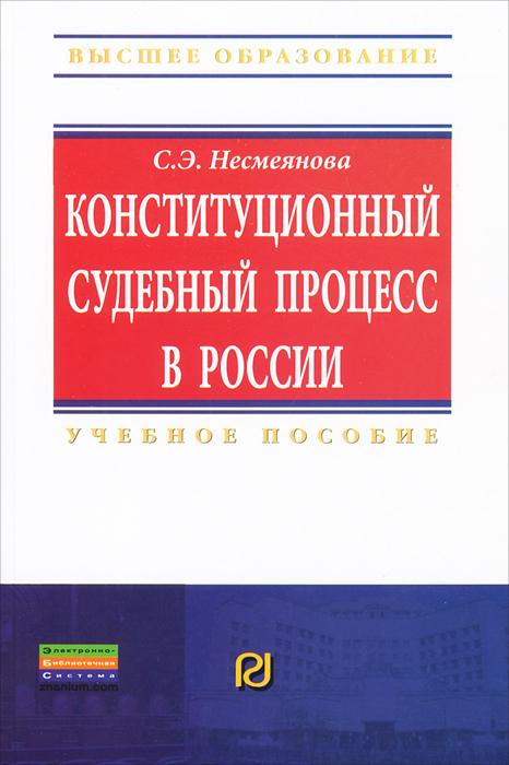 Конституционный судебный процесс в России
