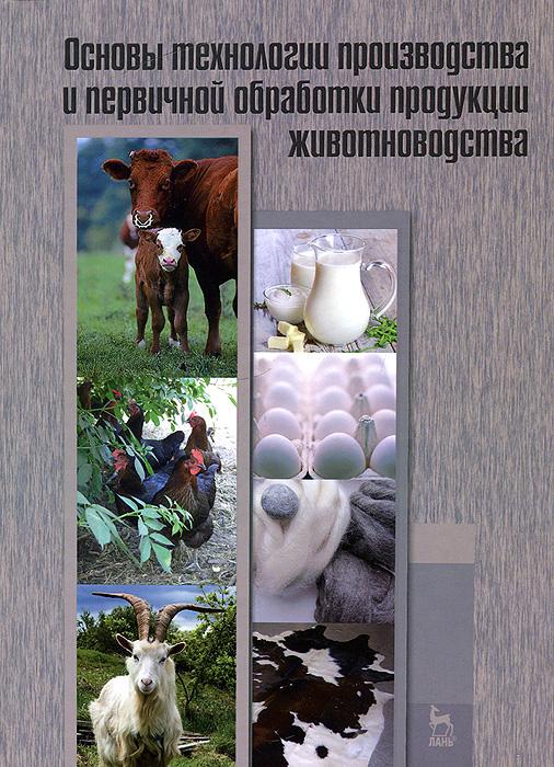Основы технологии производства и первичной обработки продукции животноводства