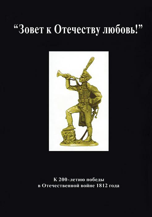 Зовет к Отечеству любовь! К 200-летию победы в Отечественной войне 1812 г