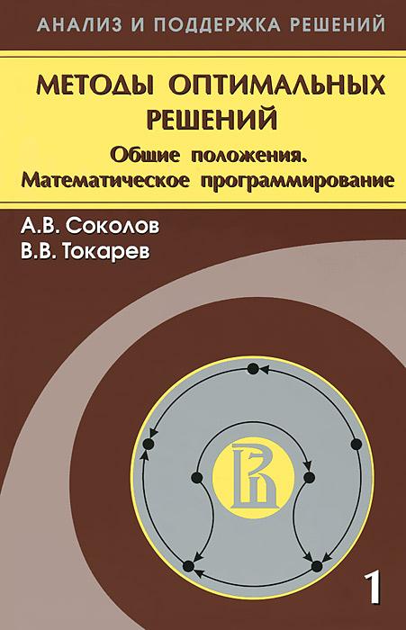 Методы оптимальных решений. В 2 томах. Том 1. Общие положения. Математическое программирование