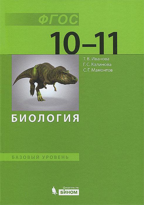 Биология. 10-11 класс. Базовый уровень