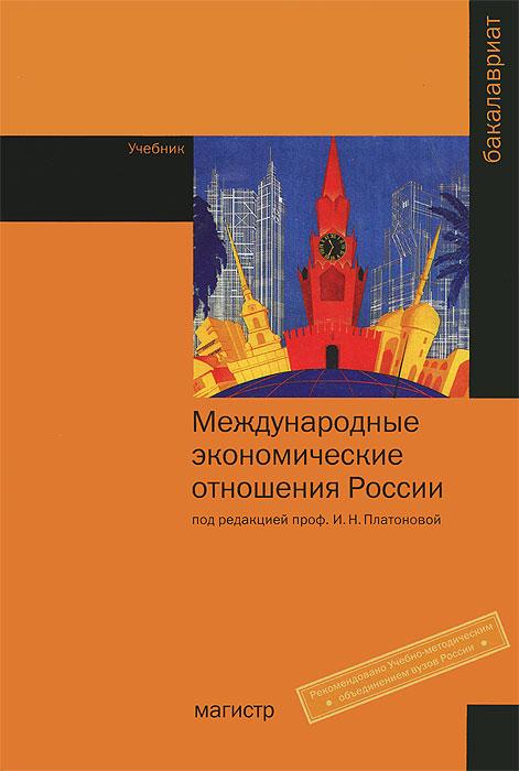 Международные экономические отношения России