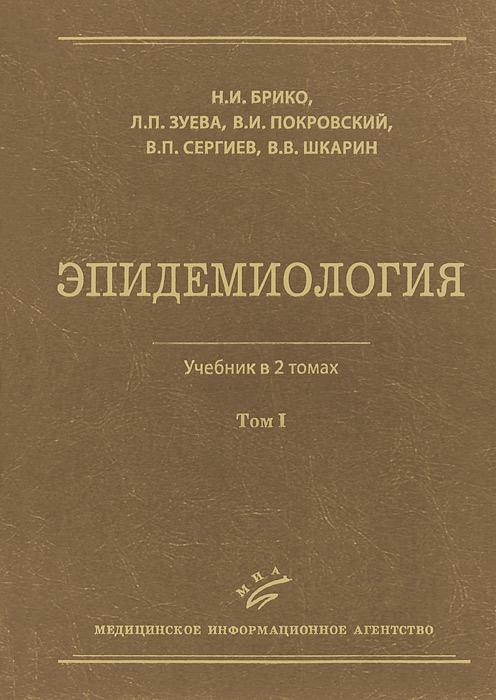 Эпидемиология. В 2 томах. Том 1