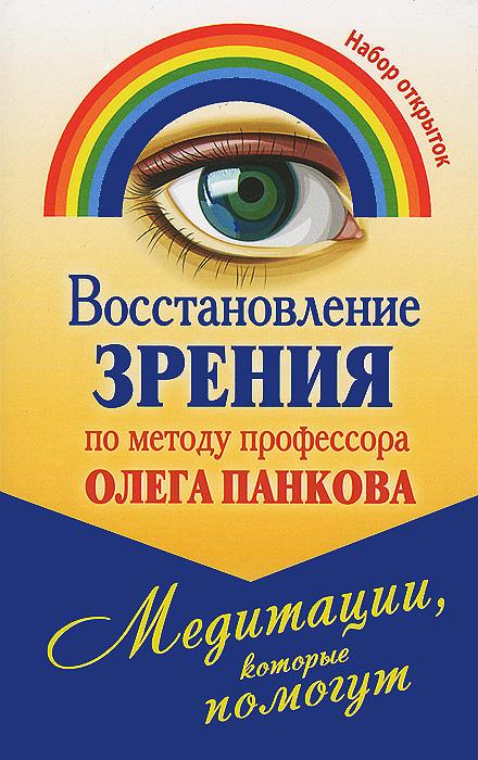 Восстановление зрения по методу профессора Олега Панкова. Медитации, которые помогут (набор из 20 открыток)