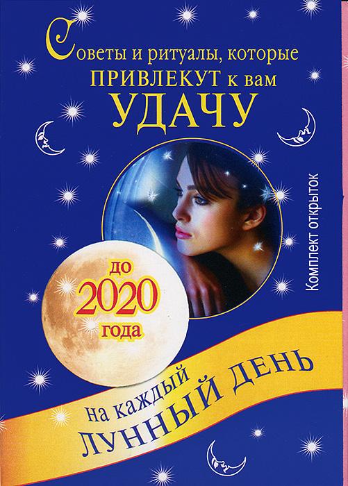 Zakazat.ru: Советы и ритуалы, которые привлекут к вам удачу. На каждый лунный день до 2020 года (комплект из 33 открыток).