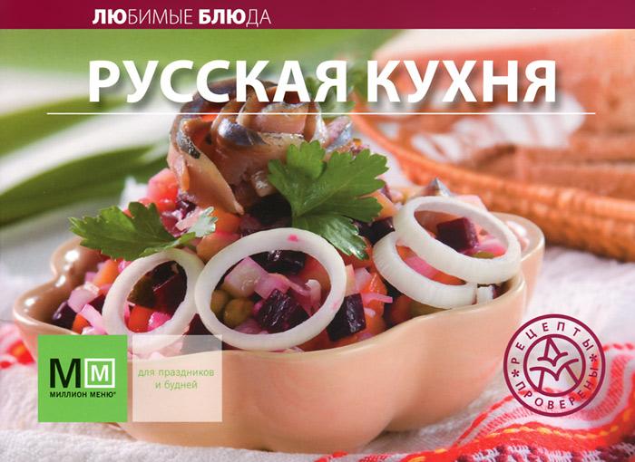Русская кухня ( 978-5-271-44540-8, 978-5-8029-3012-0, 978-985-20-0175-5 )