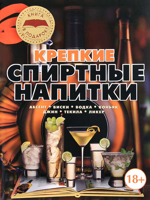 Крепкие спиртные напитки ( 978-985-18-1376-2 )