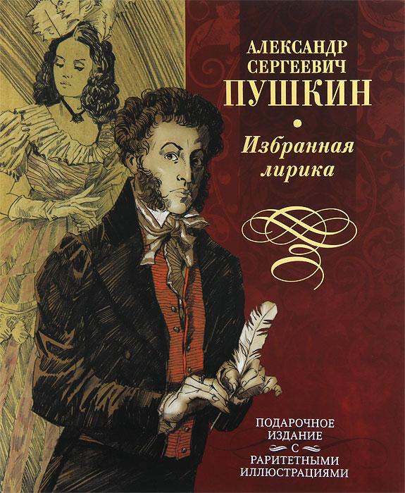 А. С. Пушкин. Избранная лирика. Альбом