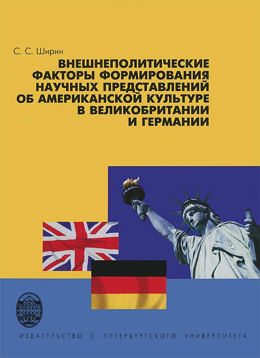 Внешнеполитические факторы формирования научных представлений об американской культуре в Великобритании и Германии