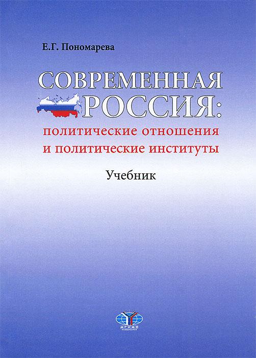 Современная Россия. Политические отношения и политические институты