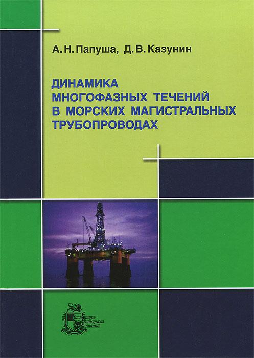 Динамика многофазных течений в морских магистральных трубопроводах (+ CD-ROM)
