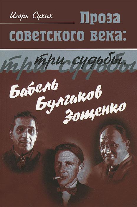 Проза советского века. Три судьбы. Бабель. Булгаков. Зощенко