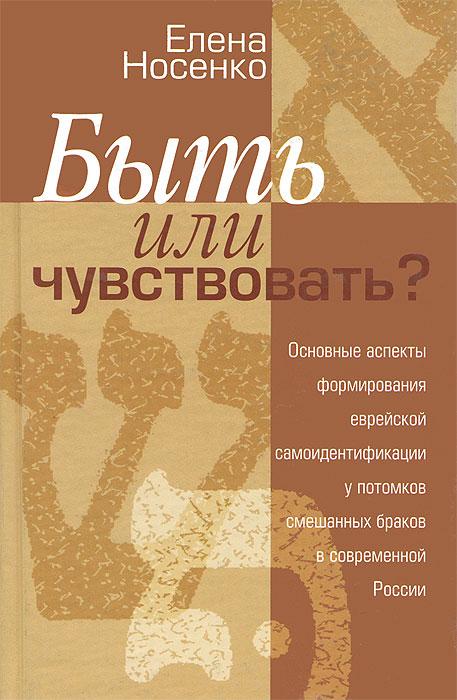 Быть или чувствовать? Основные аспекты формирования еврейской самоидентификации у потомков смешанных браков в современной России