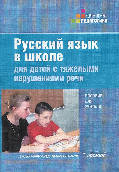 Русский язык в школе для детей с тяжелыми нарушениями речи