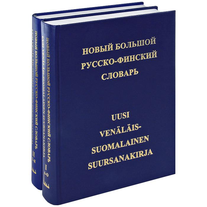 Новый большой русско-финский словарь. В 2 томах (комплект)