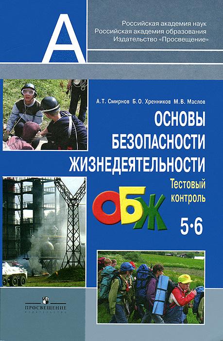 Основы безопасности жизнедеятельности. 5-6 классы. Тестовый контроль