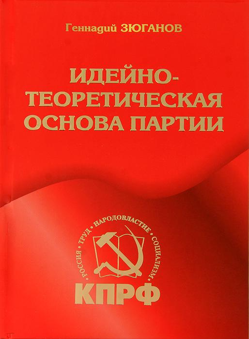 Идейно-теоретическая основа партии ( 978-5-88010-298-3 )