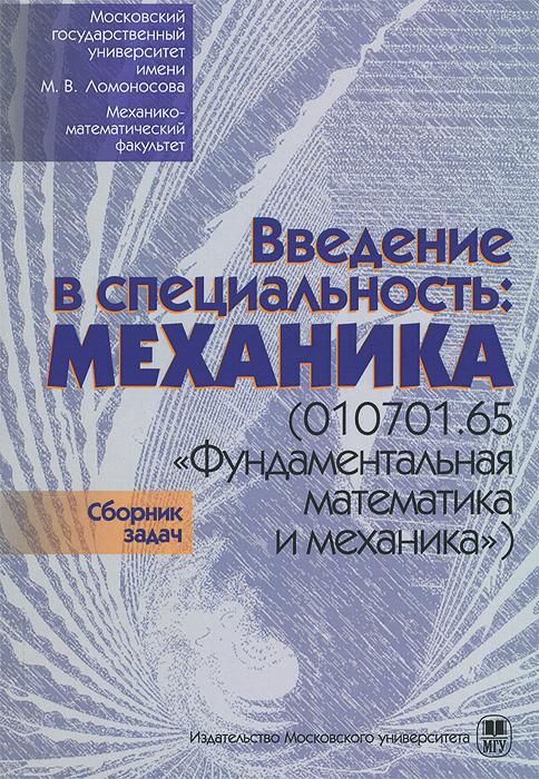 Введение в специальность. Механика (010701.65 Фундаментальная математика и механика)