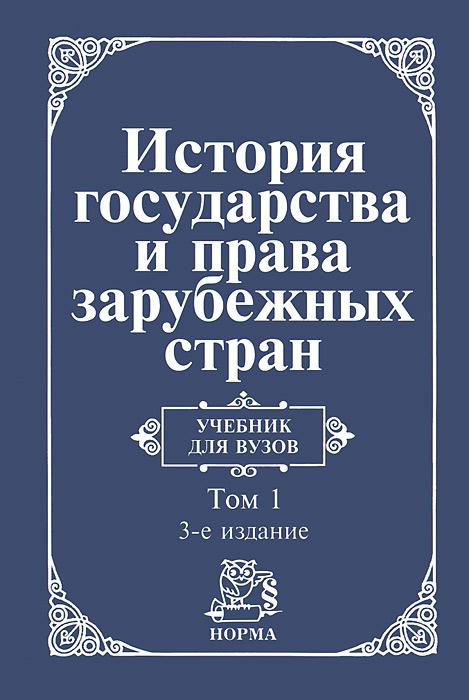 История государства и права зарубежных стран. В 2 томах. Том 1. Древний мир и Средние века