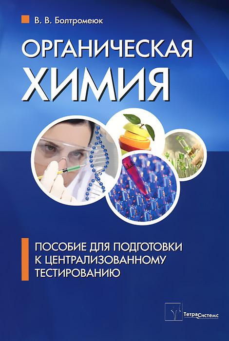 Органическая химия. Пособие для подготовки к централизованному тестированию