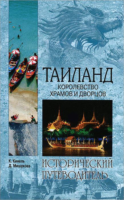 Таиланд. Королевство храмов и дворцов ( 978-5-4444-0935-0 )
