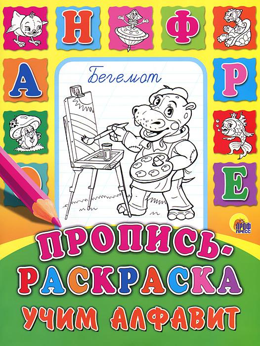 Учим алфавит. Пропись-раскраска