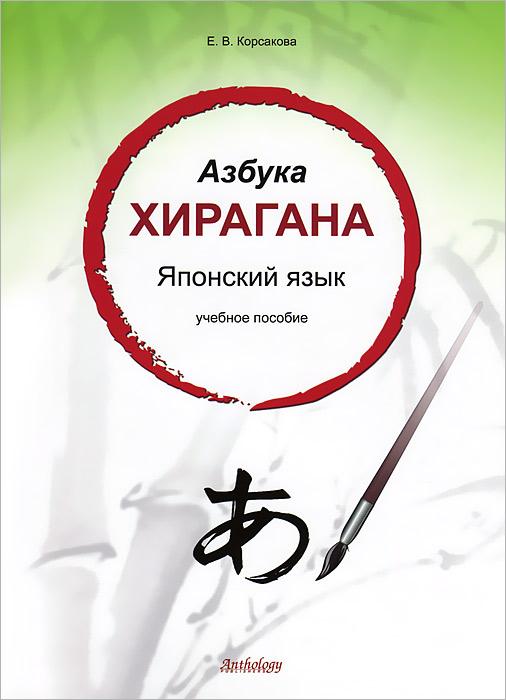 Японский язык. Азбука хирагана. Учебное пособие ( 978-5-94962-222-3 )