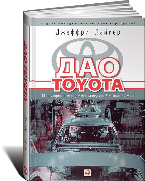 Дао Toyota. 14 принципов менеджмента ведущей компании мира Уцененный товар (№ 1)