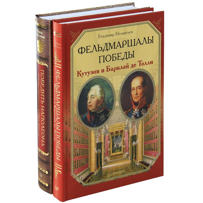 Фельдмаршалы Победы. Кутузов и Барклай де Толли. Победить Наполеона. Отечественная война 1812 года (комплект из 2 книг)