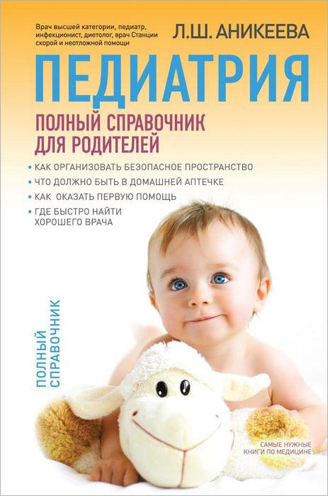 Педиатрия. Полный справочник для родителей ( 978-5-699-59591-4 )