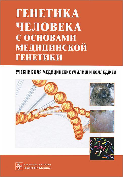 Генетика человека с основами медицинской генетики
