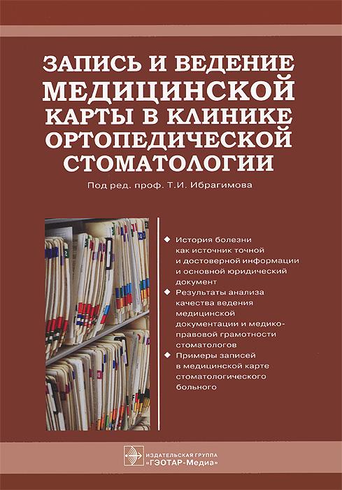 Запись и ведение медицинской карты в клинике ортопедической стоматологии