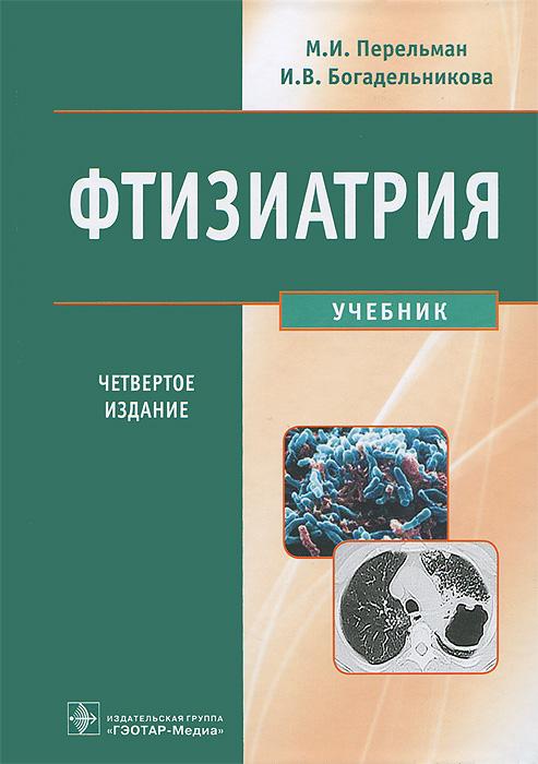 Фтизиатрия (+ CD-ROM)
