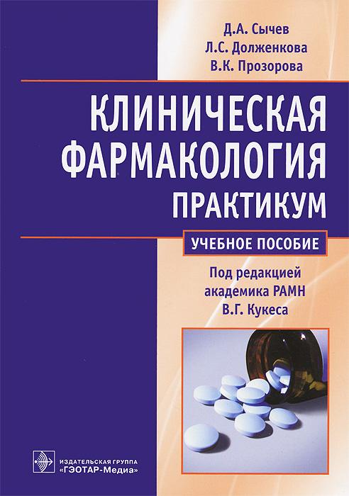 Клиническая фармакология. Общие вопросы клинической фармакологии