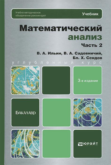 Математический анализ. Учебник. В 2 частях. Часть 212296407Учебник представляет собой вторую часть курса математического анализа. Включает в себя теорию числовых и функциональных рядов, теорию двойных и n-кратных интегралов (в том числе, несобственных), теорию криволинейных и поверхностных интегралов, теорию поля, а также теорию интегралов, зависящих от параметров, и теорию рядов и интегралов Фурье. Особенностью книги являются три четко отделяемые друг от друга уровня изложения различной сложности, благодаря чему издание будет полезно учащимся разного уровня подготовки.